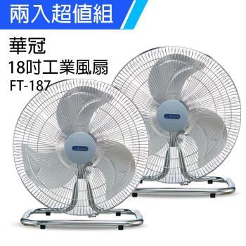 華冠 18吋鋁葉工業桌扇電風扇 FT-187_X2