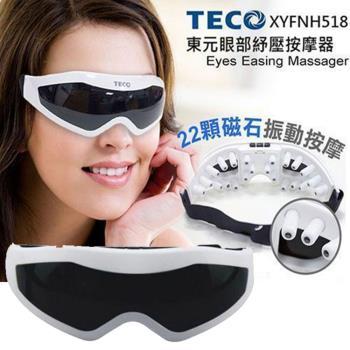 《2入超值組》【東元】眼部紓壓按摩器 XYFNH518(眼部舒壓按摩器)