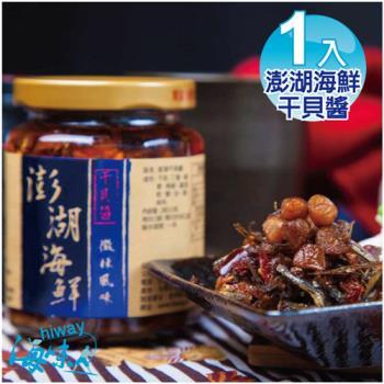 hiway.澎湖海味 澎湖海鮮干貝醬(微辣)