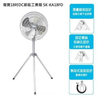 聲寶18吋DC節能工業扇 SK-KA18FD