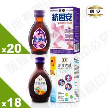 國安雙寶(國安葉黃素液18瓶+國安統固安葡萄糖胺液20瓶)