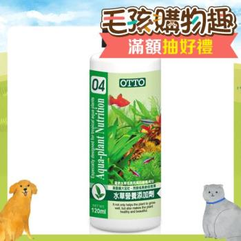 【OTTO】奧圖 水草營養添加劑 120ml X 1入
