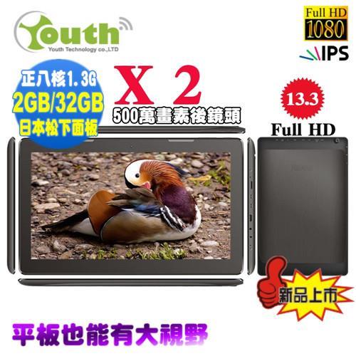 【YOUTH】 X2  IPS 64位元 八核心 2G/32G WIFI 大尺寸 13.3吋 FHD 1920*1080 平板電腦《好禮多重送》