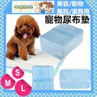 寵物專用尿布墊 美容/業務/動物醫院用尿布-(25入/50入/100入 4包裝任選)