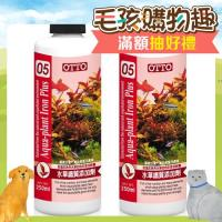 【OTTO】奧圖 水草鐵質添加劑 250ml X 2入