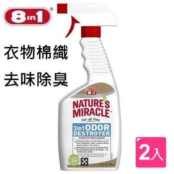 【美國8in1】自然奇蹟-衣物棉織品去味除臭噴劑 /24oz (2入) 寵物清潔用品