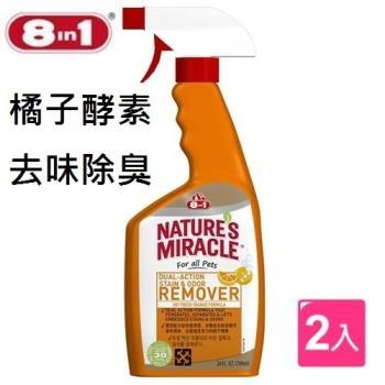 【美國8in1】自然奇蹟-橘子酵素去漬除臭噴劑/24oz (2入) 寵物清潔用品