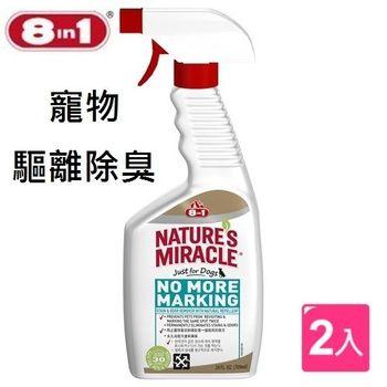 【美國8in1】自然奇蹟-寵物驅離除臭噴劑-天然酵素 /24oz  (2入)