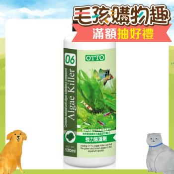 【OTTO】奧圖 強力除藻劑 120ml X 1入