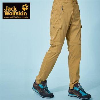 【飛狼 Jack Wolfskin】活力型男Dresden彈性兩節褲(卡其色)M-XL