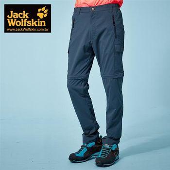 【飛狼 Jack Wolfskin】活力型男Dresden彈性兩節褲(海軍藍)M-XL