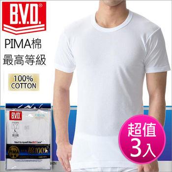 BVD PIMA棉絲光圓領短袖 (3件組)【台灣製造 最高等級】