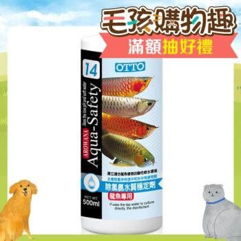 【OTTO】奧圖 龍魚專用除氯氨水質穩定劑 500ml X 1入