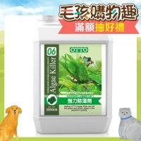【OTTO】奧圖 強力除藻劑 2000ml X 1入