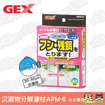 【GEX】Aqua Pure小型缸用沉澱物分解濾材APM-6 (30~40cm水槽用)
