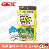 【GEX】Aqua Pure防藻濾材APM-5 (30~40cm水槽用)