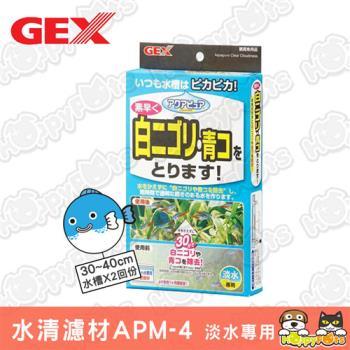 【GEX】Aqua Pure水清濾材APM-4 (30~40cm水槽用x2回份)