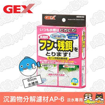 【GEX】Aqua Pure沉澱物分解濾材AP-6 (60cm水槽用)