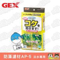 【GEX】Aqua Pure防藻濾材AP-5 (60cm水槽用)