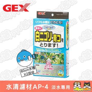 【GEX】Aqua Pure水清濾材AP-4 (60cm水槽用x2回份)