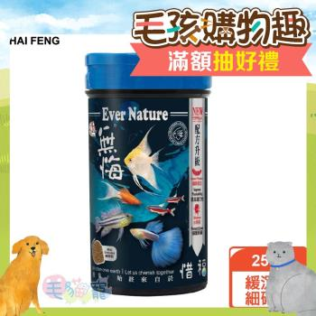 海豐HAI FENG 無悔系列-小型魚消化性魚飼料 250g(微細碎粒)