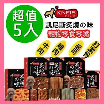 【超值5入組】KNEIS 凱尼斯炙燒の味-寵物零食點心肉乾 肉條 潔牙骨