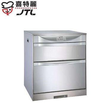 【喜特麗 】JT-3142Q 落地/下嵌式烘碗機 45CM(不鏽鋼筷架)