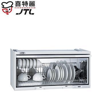 喜特麗懸掛式90CM臭氧殺菌型烘碗機JT-3690Q