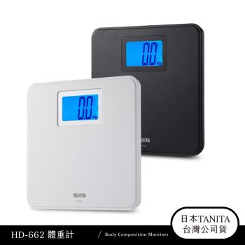 日本TANITA簡約風格全自動電子體重計HD-662-(兩色)