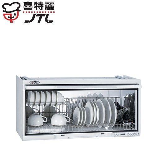 【喜特麗 】JT-3690Q 懸掛式臭氧殺菌型烘碗機-銀色 90CM