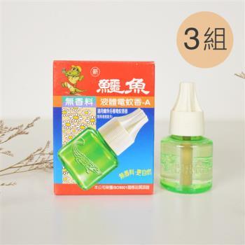 【鱷魚必安住】液體電蚊香液A-46ml(無香料) / 3組