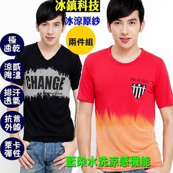 超值2件【戶外趣】酷男M-XXL 冰鎮涼感極速乾彈性排汗短T恤(D1506~8)