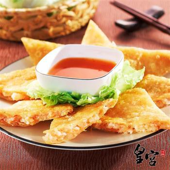 【皇宮月亮蝦餅】原味月亮蝦餅10片組