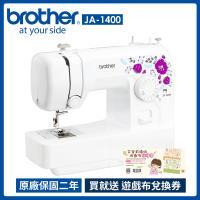結帳驚喜價 日本brother 紫語花仙子縫紉機 JA-1400