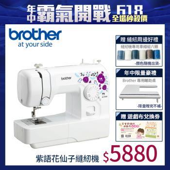 brother兄弟牌 紫語花仙子縫紉機 JA-1400