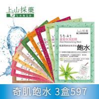 上山採藥 國際版面膜超值30片組