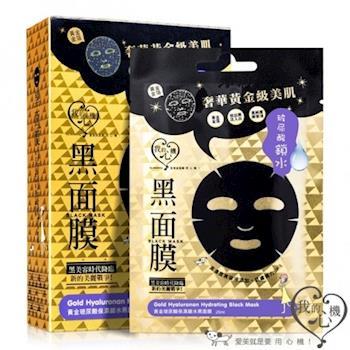 【買一送一】我的心機 黃金玻尿酸保濕鎖水黑面膜(5入/盒)