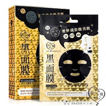 【買一送一】我的心機 黃金魚子晶透煥白黑面膜(5入/盒)