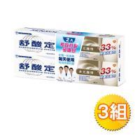 舒酸定 長效抗敏牙膏-多元護理160gx2條x3組