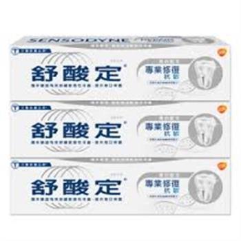 舒酸定 專業修復抗敏牙膏 美白配方100gx3條