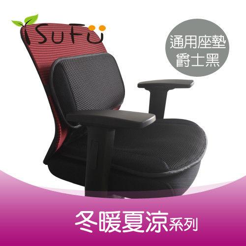 【艾舒福】3D立體單椅座靠墊組