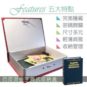 收納書盒(英文字典小款)