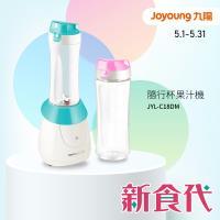 Joyoung 九陽 時尚隨行杯 JYL-C18DM