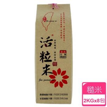 金廣農場 活粒糙米8包(2kg/包)