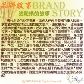 金廣農場 活粒白米+糙米(2kg各2包)