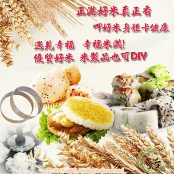金廣農場 活粒白米+糙米(2公斤各4包入)