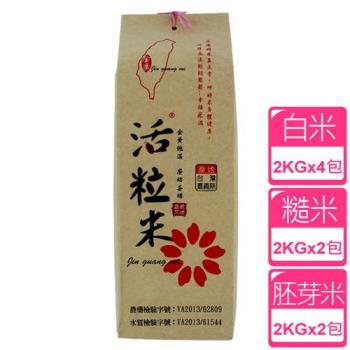 金廣農場 活粒白米4入+糙米2入+胚芽米2入(各2公斤)