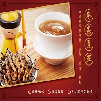 【王朝】冬蟲夏草滴雞精(20包/盒)