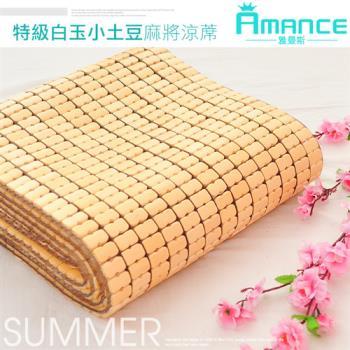 【雅曼斯Amance】特級白玉麻將竹蓆雙人5尺