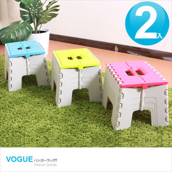 【vogue】中巧收椅 (隨機色 - 2入一組)